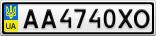Номерной знак - AA4740XO