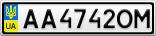 Номерной знак - AA4742OM