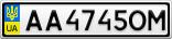 Номерной знак - AA4745OM
