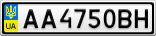 Номерной знак - AA4750BH
