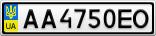 Номерной знак - AA4750EO