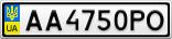 Номерной знак - AA4750PO