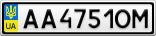 Номерной знак - AA4751OM