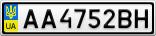 Номерной знак - AA4752BH