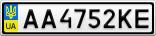 Номерной знак - AA4752KE