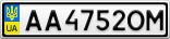 Номерной знак - AA4752OM