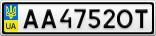 Номерной знак - AA4752OT