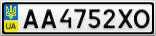Номерной знак - AA4752XO