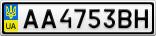 Номерной знак - AA4753BH