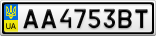 Номерной знак - AA4753BT