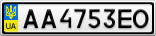 Номерной знак - AA4753EO