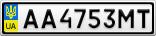 Номерной знак - AA4753MT