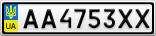 Номерной знак - AA4753XX