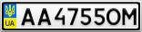 Номерной знак - AA4755OM