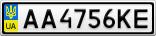 Номерной знак - AA4756KE
