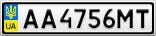 Номерной знак - AA4756MT