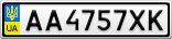 Номерной знак - AA4757XK