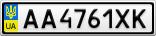 Номерной знак - AA4761XK