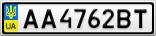Номерной знак - AA4762BT