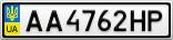 Номерной знак - AA4762HP