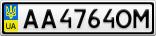 Номерной знак - AA4764OM