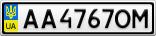 Номерной знак - AA4767OM