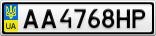 Номерной знак - AA4768HP