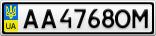 Номерной знак - AA4768OM