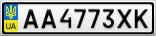 Номерной знак - AA4773XK