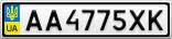 Номерной знак - AA4775XK