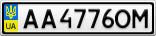 Номерной знак - AA4776OM