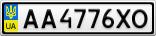 Номерной знак - AA4776XO