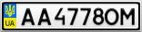 Номерной знак - AA4778OM