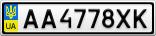 Номерной знак - AA4778XK
