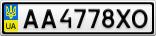 Номерной знак - AA4778XO