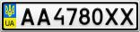 Номерной знак - AA4780XX