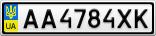Номерной знак - AA4784XK