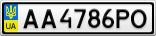 Номерной знак - AA4786PO