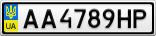 Номерной знак - AA4789HP