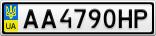 Номерной знак - AA4790HP