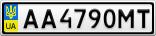 Номерной знак - AA4790MT