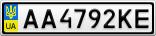 Номерной знак - AA4792KE