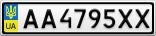 Номерной знак - AA4795XX