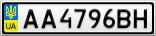 Номерной знак - AA4796BH