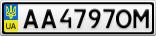 Номерной знак - AA4797OM