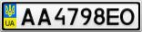 Номерной знак - AA4798EO