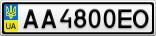 Номерной знак - AA4800EO