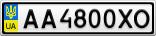 Номерной знак - AA4800XO
