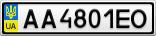 Номерной знак - AA4801EO