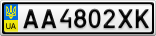 Номерной знак - AA4802XK